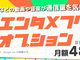 BIGLOBE SIMの「エンタメフリー・オプション」対象サービスに「radiko.jp」が追加