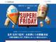 ソフトバンク、毎週金曜に特典がもらえる「SUPER FRIDAY」 6月はセブン‐イレブンの商品をプレゼント