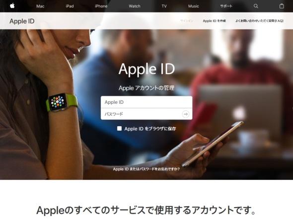 Apple IDの管理ページ