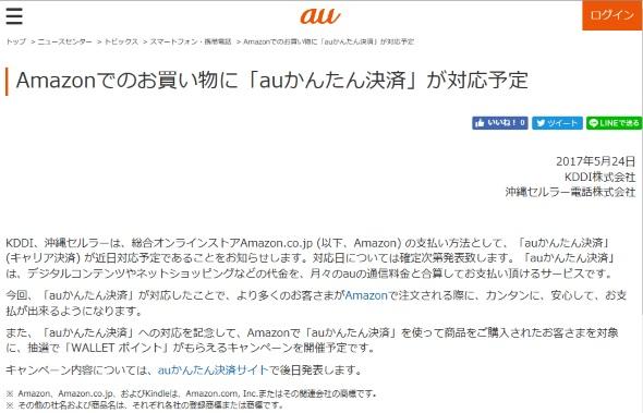 auはユーザー向けに告知