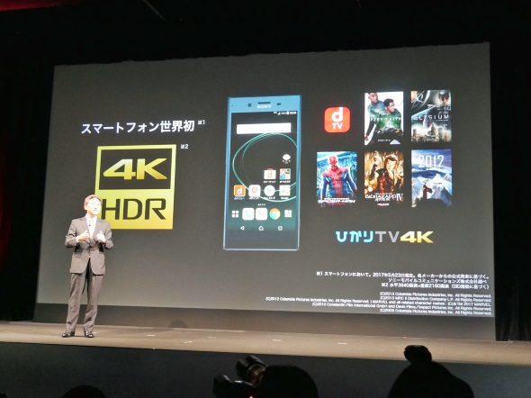Xperia XZ Premiumは4K HDR対応