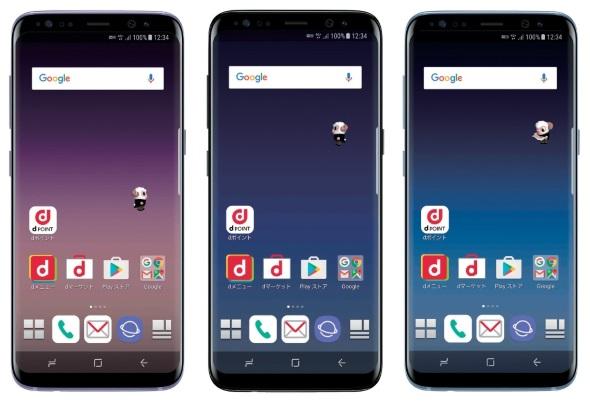 「Galaxy S8 SC-02J」(正面)
