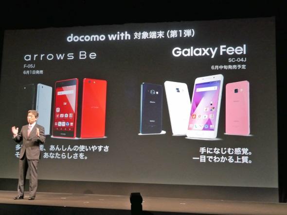docomo with対象端末