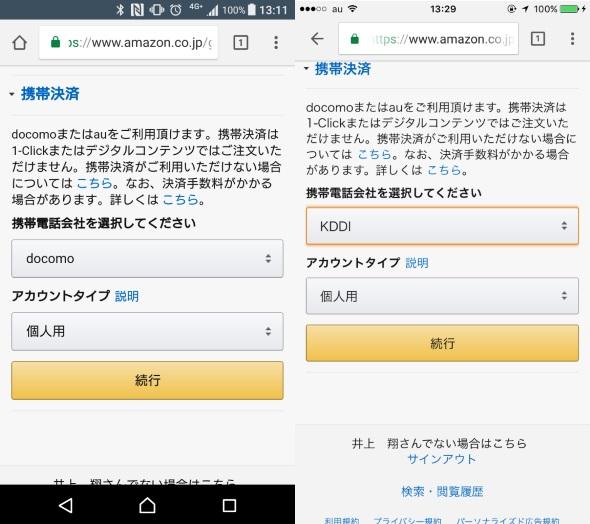 Amazon.co.jpでキャリア決済を選択可能に
