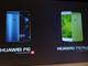 新世代のライカレンズを搭載した「HUAWEI P10」「HUAWEI P10 Plus」、6月9日発売【画像追加】