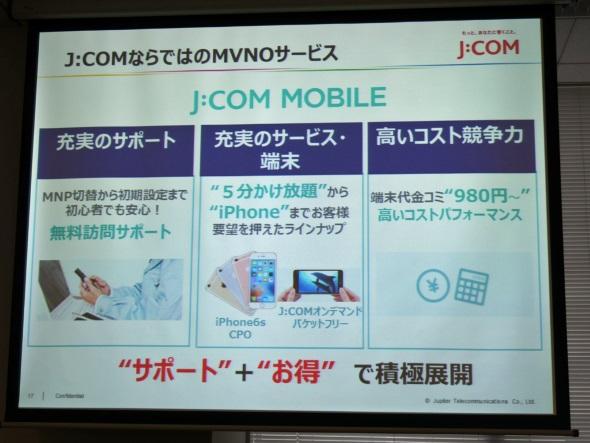J:COM MOBILEの取り組み