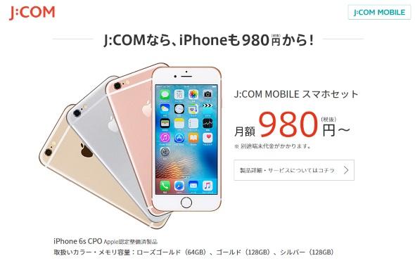 iPhone 6s CPO