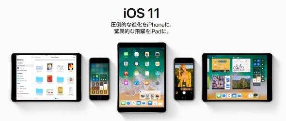 特にiPad向けの新機能が注目された「iOS 11」