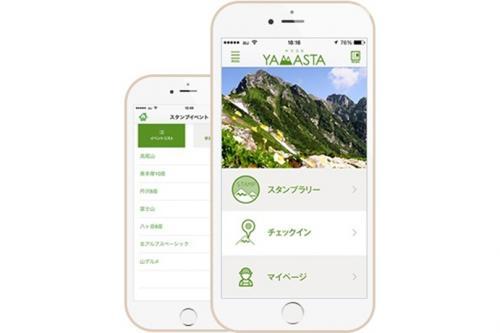 登頂記念スタンプラリーアプリ「ヤマスタ」