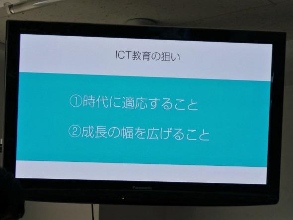 ICT教育の狙い