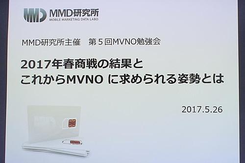 順調に拡大する裏に潜むMVNO市場の問題とは? MMD研究所 第5回MVNO勉強会