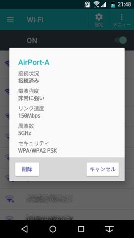 5GHz帯Wi-Fiに対応