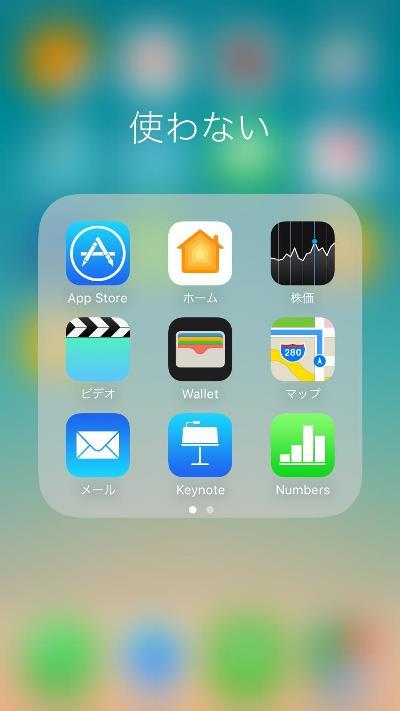 復元 Iphone 削除
