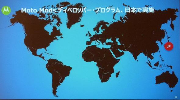 Moto Modsディベロッパー・プログラム