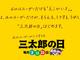auユーザーに特典を毎月プレゼントする「三太郎の日」 7月はダブルチーズバーガー