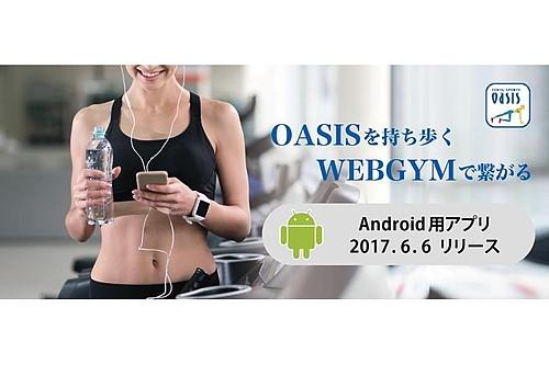 スポーツジムのノウハウを自宅でもAndroidアプリ「WEBGYM」で本格トレーニング