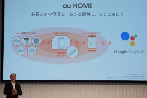 「Google アシスタント」との連携を予定