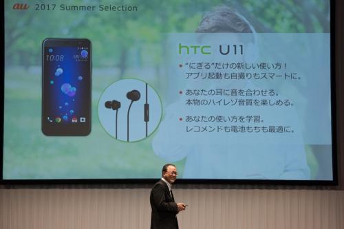 新端末の中で注目の端末は「HTC U11」