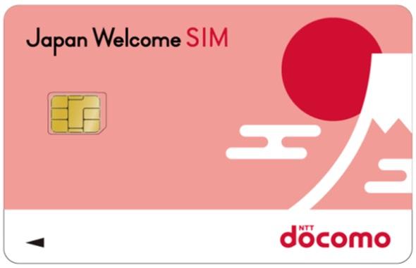 「Japan Welcome SIM」のSIMカード台紙