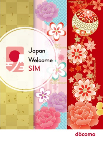 「Japan Welcome SIM」のパッケージ
