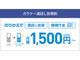 ソフトバンク、他社ケータイからのMNPで3年間1000円割引になる「ガラケー通話し放題割」
