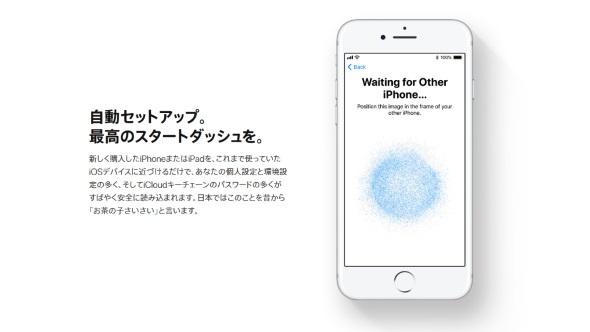iOS 11プレビューのWebページの一節