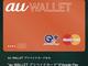 au WALLET プリペイドカードがApple Payに対応