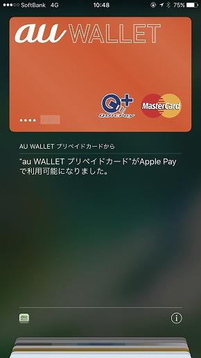 au WALLET プリペイドカード