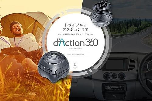 ドライブ風景やアクションを撮影・360°VR映像化できる!「d'Action VR」アプリ登場