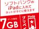 ソフトバンクのSIMロックiPad向けプリペイドSIMが登場 日本通信から