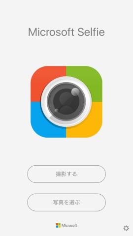 「Microsoft Selfie」の起動画面