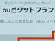 音声+データ込みで月額2980円から 「au ピタットプラン」提供【更新】