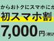 KDDI、最大2万7000円割引の「初スマホ割」を実施 最大5000円還元のキャッシュバックキャンペーンも開始
