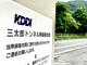KDDI、「三太郎トンネル」の4G LTEのエリア化を実施