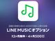 LINEモバイル、月額750円の「LINE MUSICオプション」を提供開始