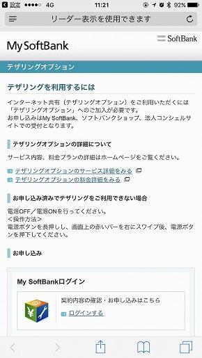 Y!mobileiPhoneテザリング