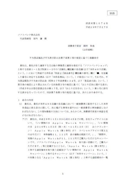 消費者庁の命令書