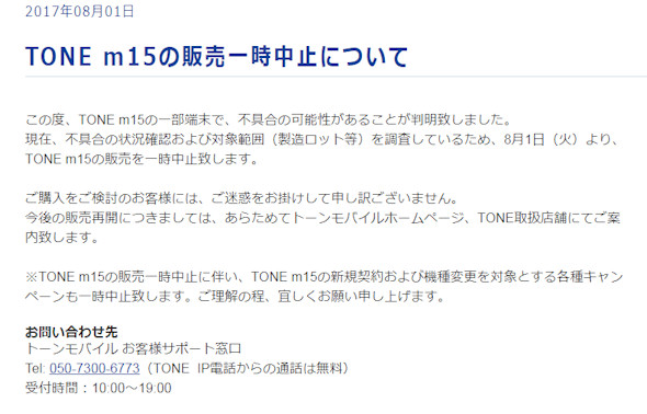 TONE(m15)