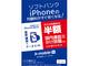 日本通信、ソフトバンクiPhoneで使える音声通話SIMを発売 1GB 月額2450円〜