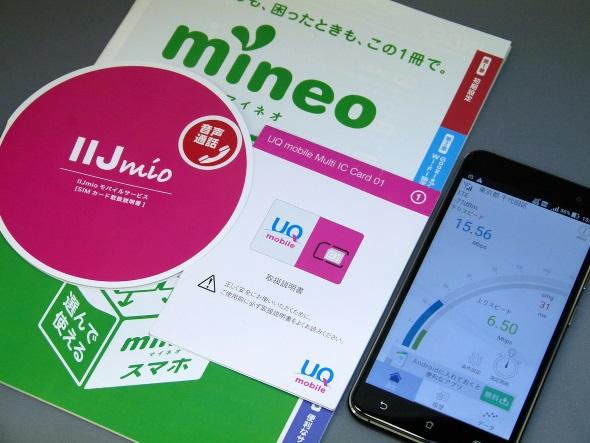 SIMパッケージのイメージ