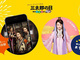auユーザー限定「三太郎の日」 9月特典はデジタルコンテンツとファミマの商品