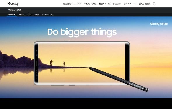 Galaxy Note8の公式サイト