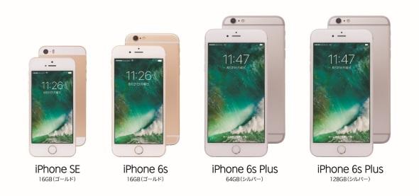 楽天モバイルが取り扱うiPhoneシリーズ