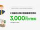 LINEモバイル、複数回線契約時の登録事務手数料を最大無料に