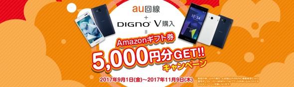 au回線を使ってみよう!DIGNO V購入で5000円ギフト券プレゼントキャンペーン