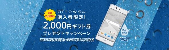 arrows M04購入者限定!2