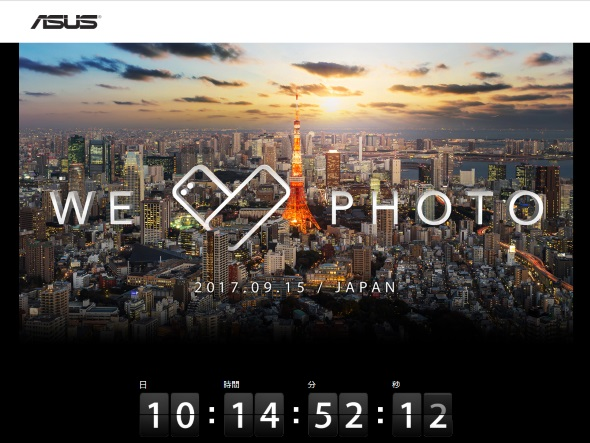 WE LOVE PHOTO新製品発表ティーザーサイト