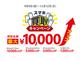 ゲオのスマホ買取キャンペーン、iPhoneの買取価格に最大1万円上乗せ