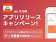 「au STARアプリ」提供開始、ダウンロードでデータ容量100MBをプレゼント