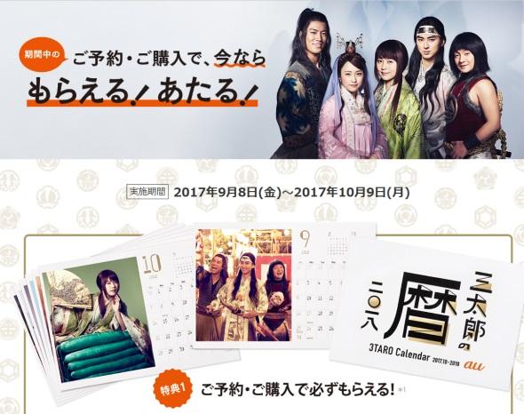 2017秋Wプレゼントキャンペーン